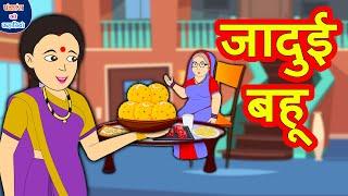 जादुई बहू | Hindi Kahaniya | Hindi Moral Stories | Hindi Stories | Panchatantra Ki Kahaniya