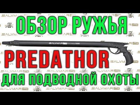 Обзор подводных ружей Salvimar Predathor и Predathor Plus