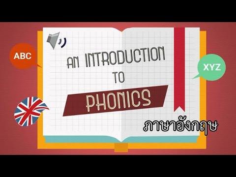 An Introduction to Phonics ภาษาอังกฤษ ป.1 - ป.3
