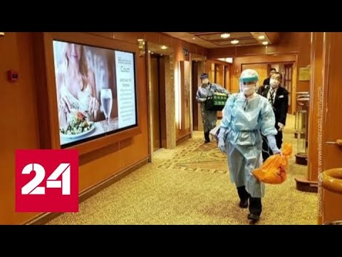 В Японии в поставленном на карантин круизном лайнере находится 24 гражданина России - Россия 24