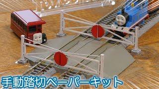 外国型の手動踏切ペーパーキット組み立ててみた!/ Nゲージ 鉄道模型 /  TOYPOOOM