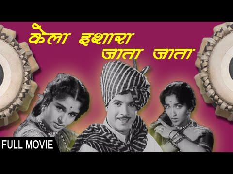 Kela Ishara Jata Jata - Full Marathi Movie...