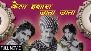 Kela Ishara Jata Jata - Full Marathi Movie - Usha Chavan, Arun Sarnaik - Classic Old Drama