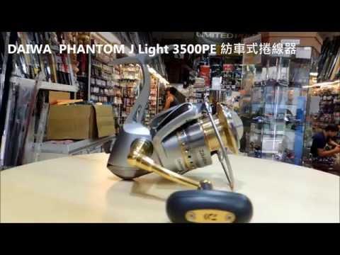 [名洋釣具] DAIWA PHANTOM J Light 3500PE 紡車式捲線器