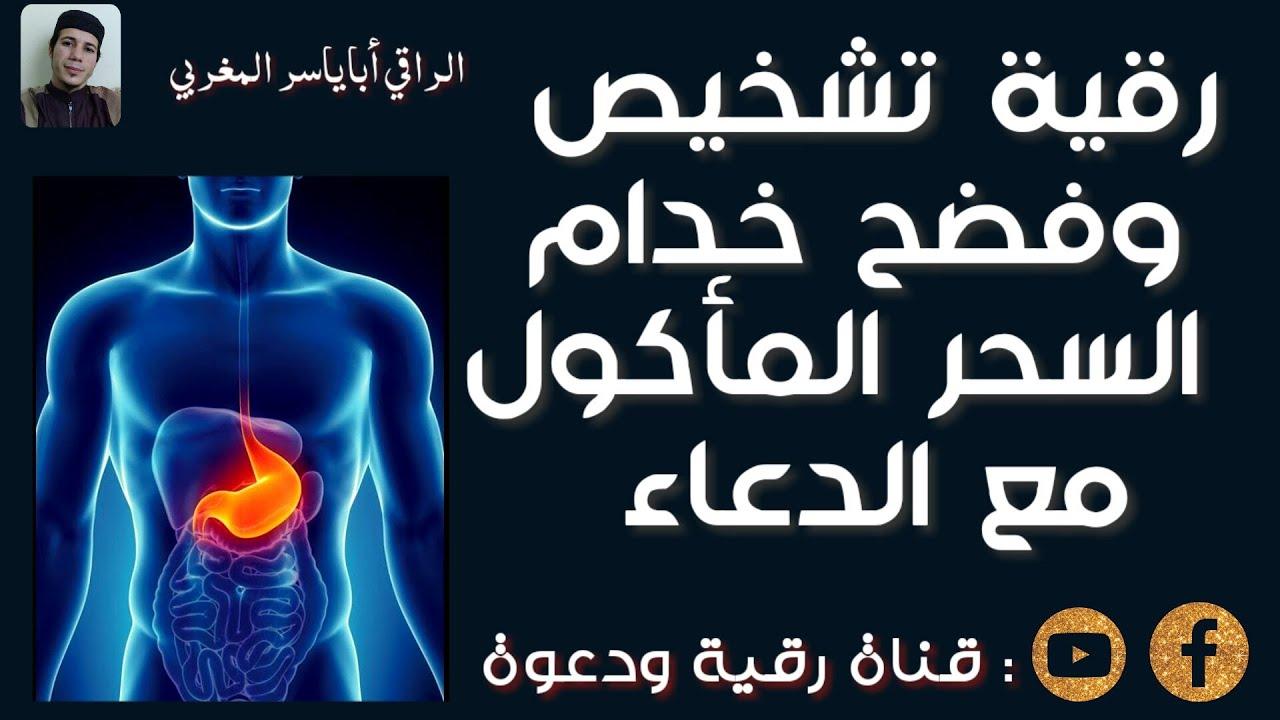رقية تشخيص وفضح خدام السحر المأكول مع الدعاء على الظالمين