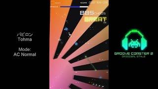 Groove Coaster 2 - バビロン (Babylon)