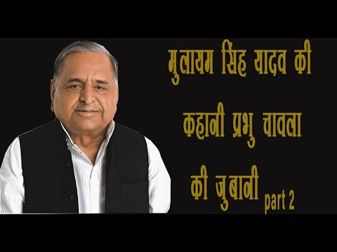Seedhi Baat Mulayam Singh Yadav With Prabhu Chawla 2nd Part