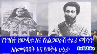 Ethiopia | የንግስት ዘውዲቱ እና የአልጋወራሽ ተፈሪ መኮንን አለመግባባት እና የወቅቱ ሁኔታ