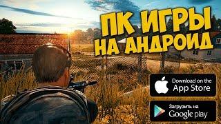 ТОП 10 ИГР ПОРТИРОВАННЫХ С ПК НА АНДРОИД, iOS