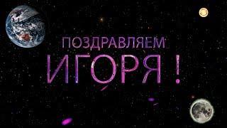 Поздравляем Игоря с днём рождения!  Поздравления по именам. арТзаЛ