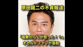 原田龍二の不貞報道になぜか「オカルトファンが落胆した」ワケ! 視聴者「座敷わらしが怒った!?」 チャンネル登録お願いします!⇒...