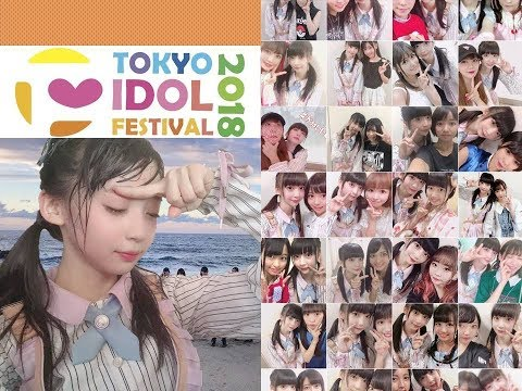 TIF2018(東京アイドルフェスティバル2018)にて、アイドル界の皆さんが撮った、NGT48のおぎゆかこと荻野由佳との2ショットをまとめてみました。今回ご紹介させていただい ...
