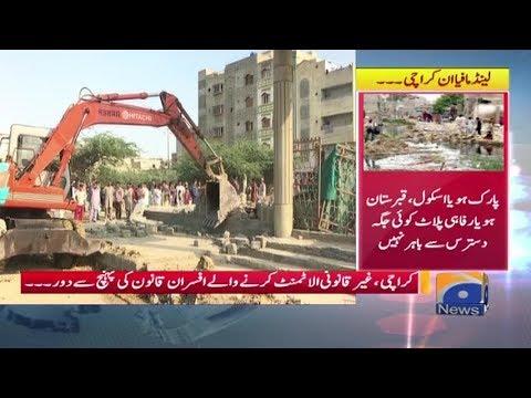 Karachi mein Land Mafia belagaam, Koi roknay toknay wala nahi - Geo Pakistan