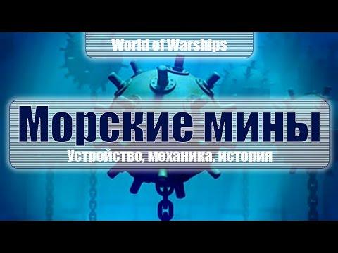Морские мины (World