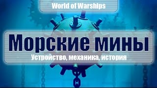 Морские мины (World of Warships)