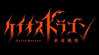 ケイオスドラゴン 赤竜戦役 「ISOtone」 Chaos Dragon: Sekiryuu Seneki...