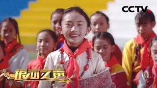 青海玉树藏族童声合唱团演唱《再唱山歌给党听》|《银河之声》CCTV少儿 - YouTube