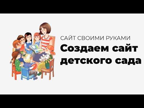 Как создать сайт детского сада бесплатно на конструкторе