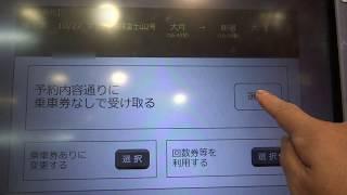 Download Video 指定席券売機でホリデー快速富士山2号 指定席券を受け取る MP3 3GP MP4