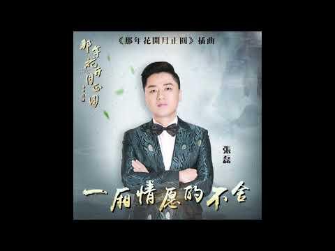 張磊 -《一廂情願的不捨》(電視劇那年花開月正圓插曲)