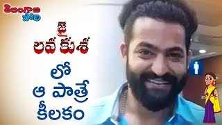 Jai Lava Kusa Movie Highlights Revealed | Jr NTR | Raashi Khanna | Nivetha Thomas |  #JaiLavaKusa