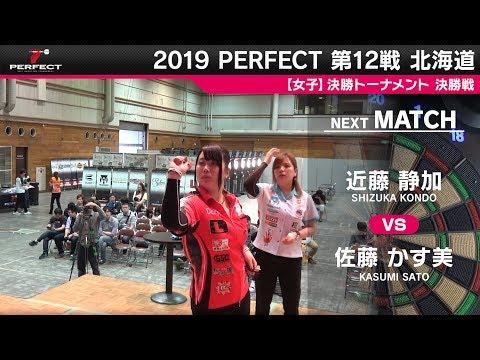 佐藤かす美 VS 近藤静加【女子決勝戦】2019 PERFECTツアー 第12戦 北海道