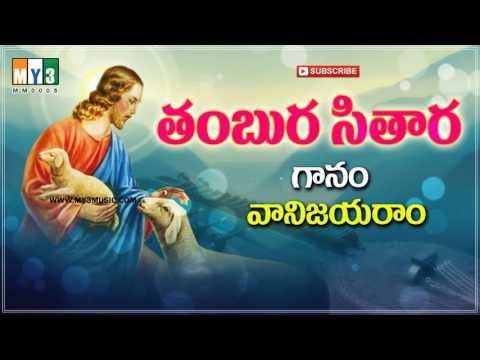Thambura Sithara -  Andhala Thara ''Jesus Songs '' - Sensational Telugu Song - By Vanijayaram