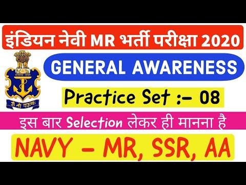 भारतीय नौसेना MR, SSR, AA General Awareness , प्रैक्टिस Set- 08 thumbnail