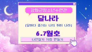 달나라 6,7월호 - 나전칠기 키링 만들기