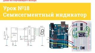 Урок №18 Семисегментный индикатор  | iarduino.ru