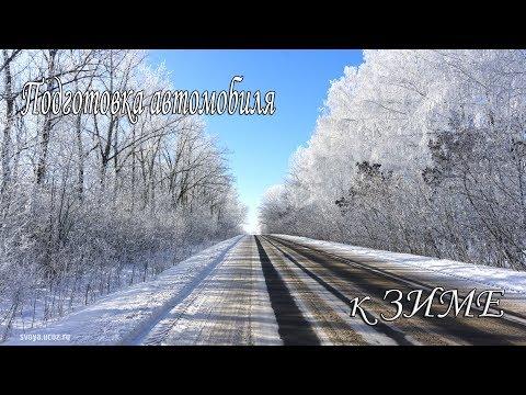 Подготовка автомобиля к зиме. 5 Советов