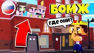 ДЕТИ СБЕЖАЛИ ИЗ ДОМА ВЫЖИВАНИЕ БОМЖА В РОССИИ 219 МАЙНКРАФТ