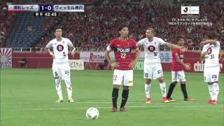 2016YBCルヴァンカップ準々決勝第2戦 浦和レッズ×ヴィッセル神戸のハイ...