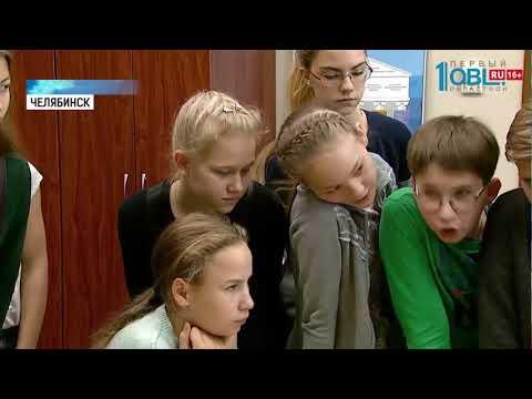 В Челябинске Банк России провел День открытых дверей