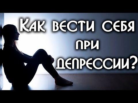 Лечение депрессии в СПб