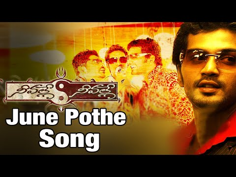 June Pothe Song | Neevalle Neevalle Telugu Movie Video Songs | Vinay | Sada | Tanisha Mukherjee