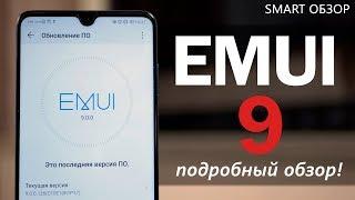 EMUI 9 (Android 9) - подробный обзор оболочки от Huawei!