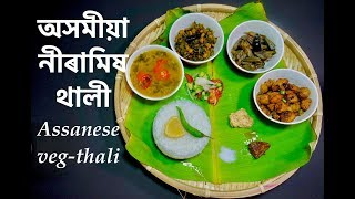 assamese cuisine and recipes