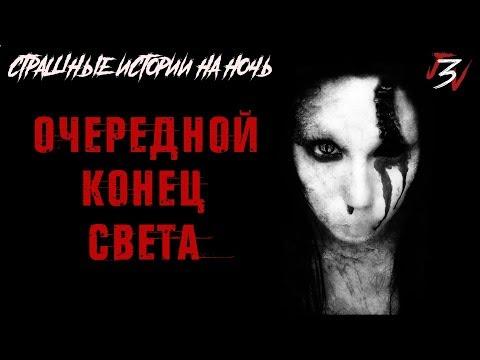 Страшные истории на ночь - Очередной конец света