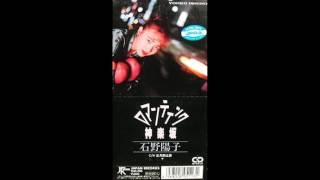 石野陽子 - ロマンティック神楽坂