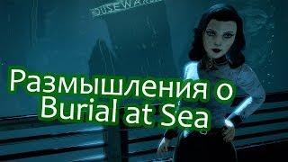 Размышления о Burial at Sea. Объяснение.