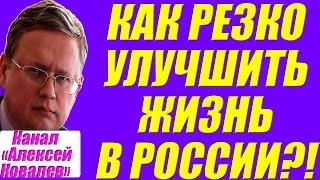 Михаил Делягин – Как Путин назначает министров? Как санкции Украины влияют на Россию? 2016(, 2016-03-16T12:10:46.000Z)