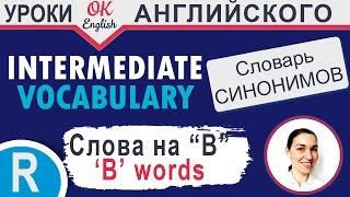 B-words (Слова на B) - Повторение 📘 Учим английские слова и английские синонимы   OK English