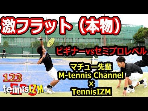 テニスセミプロvsビギナーマチュー先輩コラボ後編マチュロボvsテニ吉tennisism123