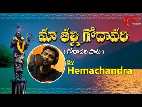 Maa Thalli Godavari Song by Hemachandra | Godavari Pushkaralu Song