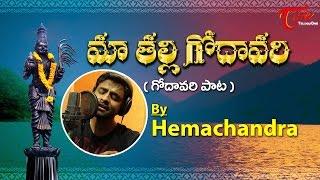 Maa Thalli Godavari Song by Hemachandra | Godavari Pushkaralu Song