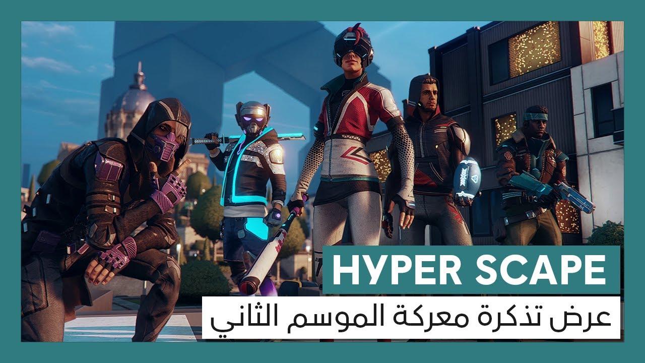 Hyper Scape: عرض تذكرة معركة الموسم الثاني