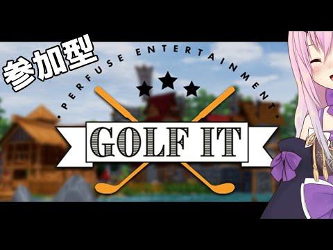 【Golf it!】スカっとゴルフ イット!【参加型】