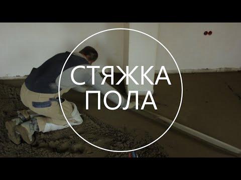 Стяжка пола в Москве Стоимость цементной стяжки под полы