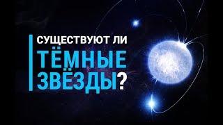 Существуют ли Тёмные звёзды?